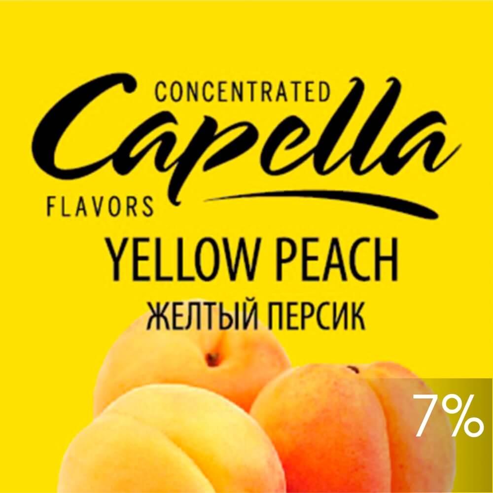 CAP Yellow Peach / Желтый персик 10мл