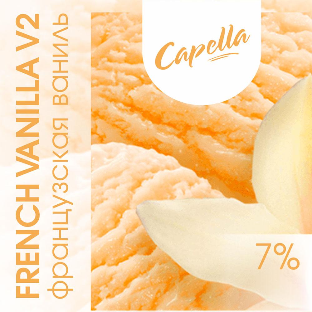 CAP French Vanilla V2 / Французская ваниль 10мл