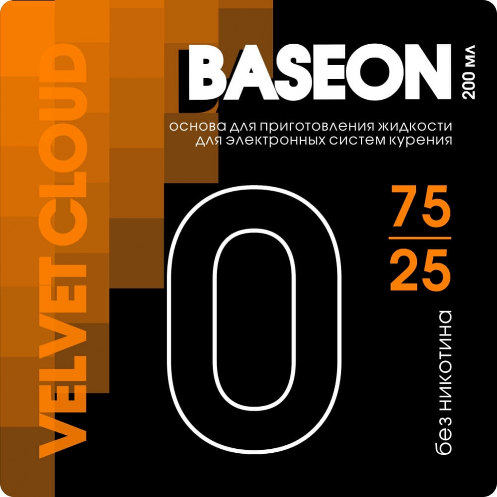 Основа BASE ON Velvet Cloud 0мг, 200мл