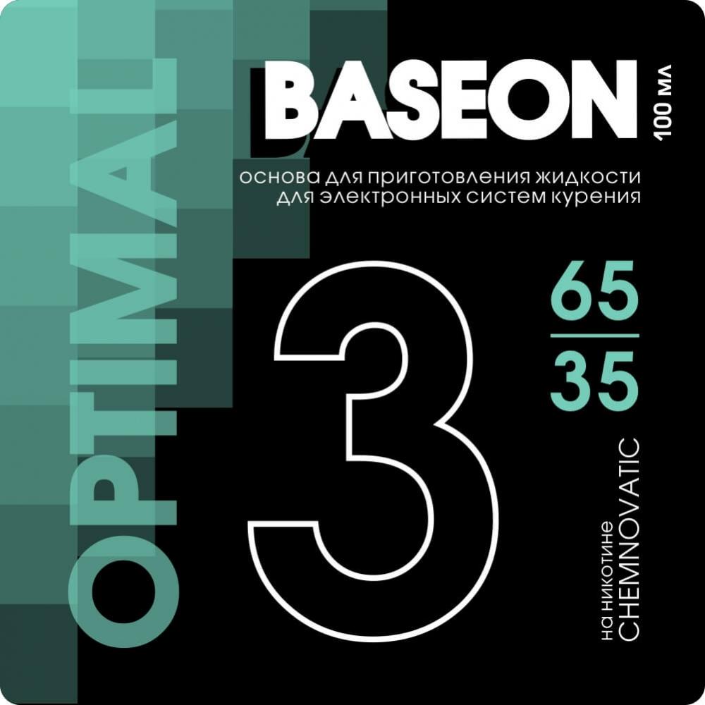 Основа BASE ON Optimal 3мг, 100мл