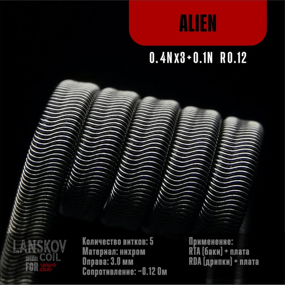 Спираль Alien 0,12 Ом, 1шт