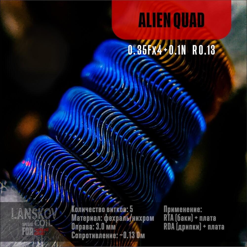 Спираль Alien Quad 0.13 Ом, 1шт