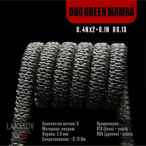 Спираль Duo Green Mamba 0,13 Ом, 1шт