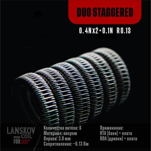 Спираль Duo Staggered 0.13 Ом, 1шт