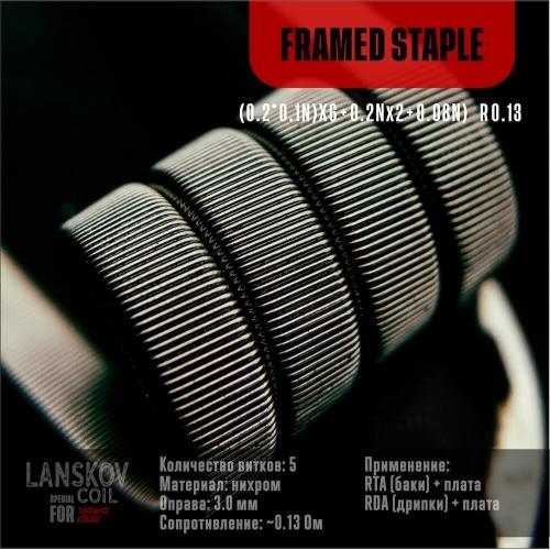 Спираль Framed Staple 0.13 Ом, 1шт