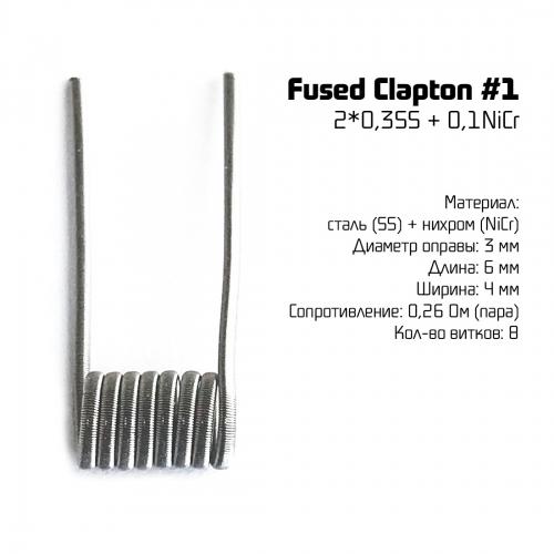 Спираль Fused Clapton 0,26 Ом #1, 1шт