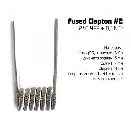 Спираль Fused Clapton 0,13 Ом #2, 1шт