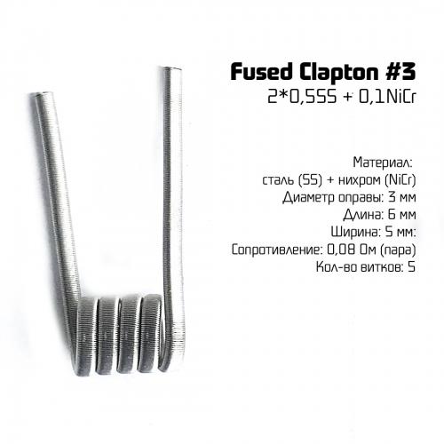 Спираль Fused Clapton 0,08 Ом #3, 1шт