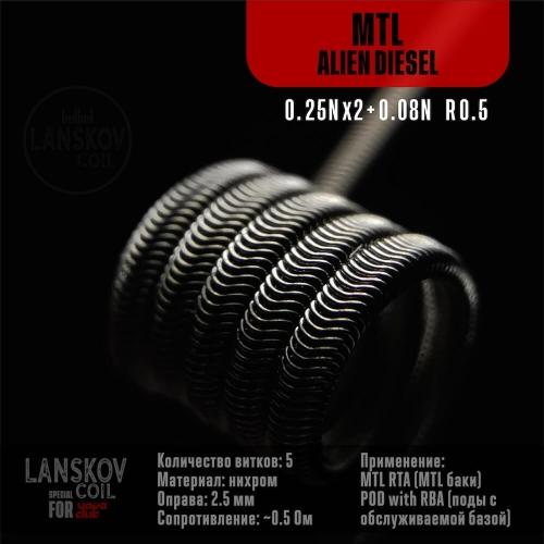 Спираль MTL Alien Diesel 0,5 Ом, 1шт