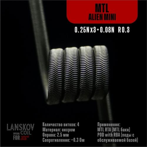 Спираль MTL Alien Mini 0,3 Ом, 1шт