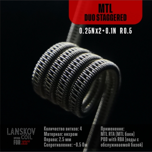 Спираль MTL Duo Staggered 0,5 Ом, 1шт