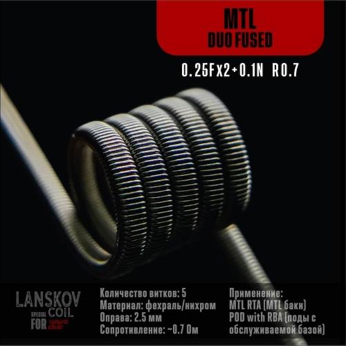 Спираль MTL Duo Fused 0,7 Ом, 1шт