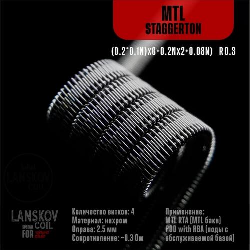 Спираль MTL Staggerton 0,3 Ом, 1шт