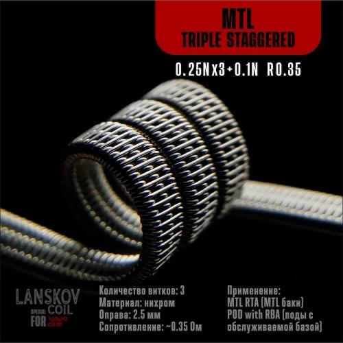 Спираль MTL Triple Staggered 0,35 Ом, 1шт