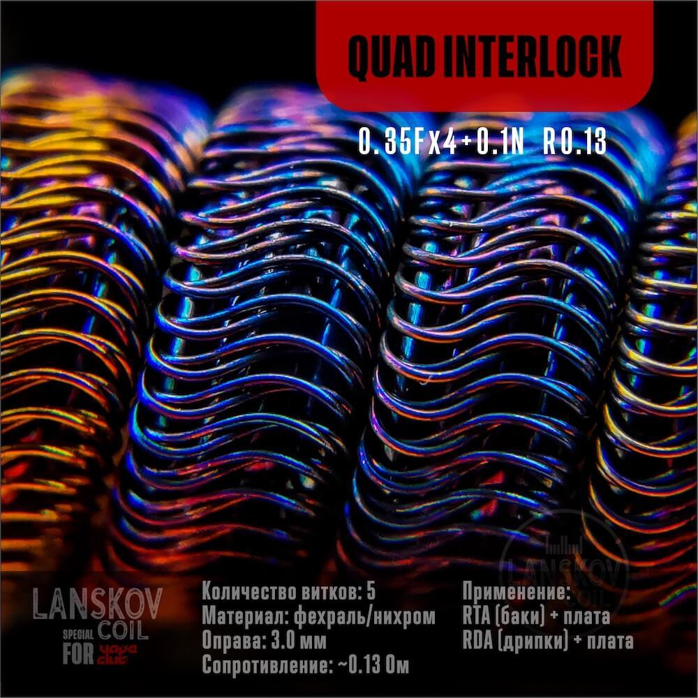 Спираль Quad Interlock 0.13 Ом, 1шт