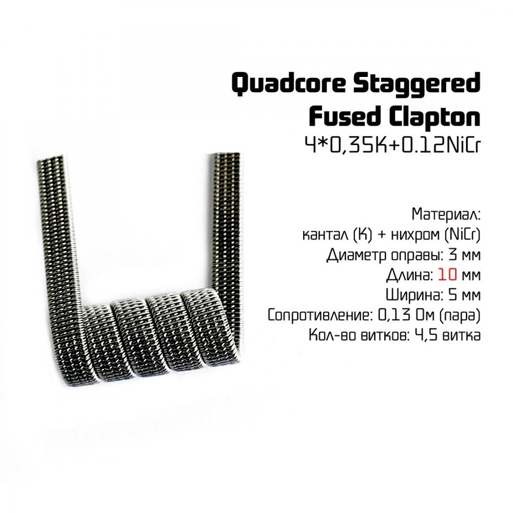 Спираль Quadecore Staggered Fused Clapton, 1шт