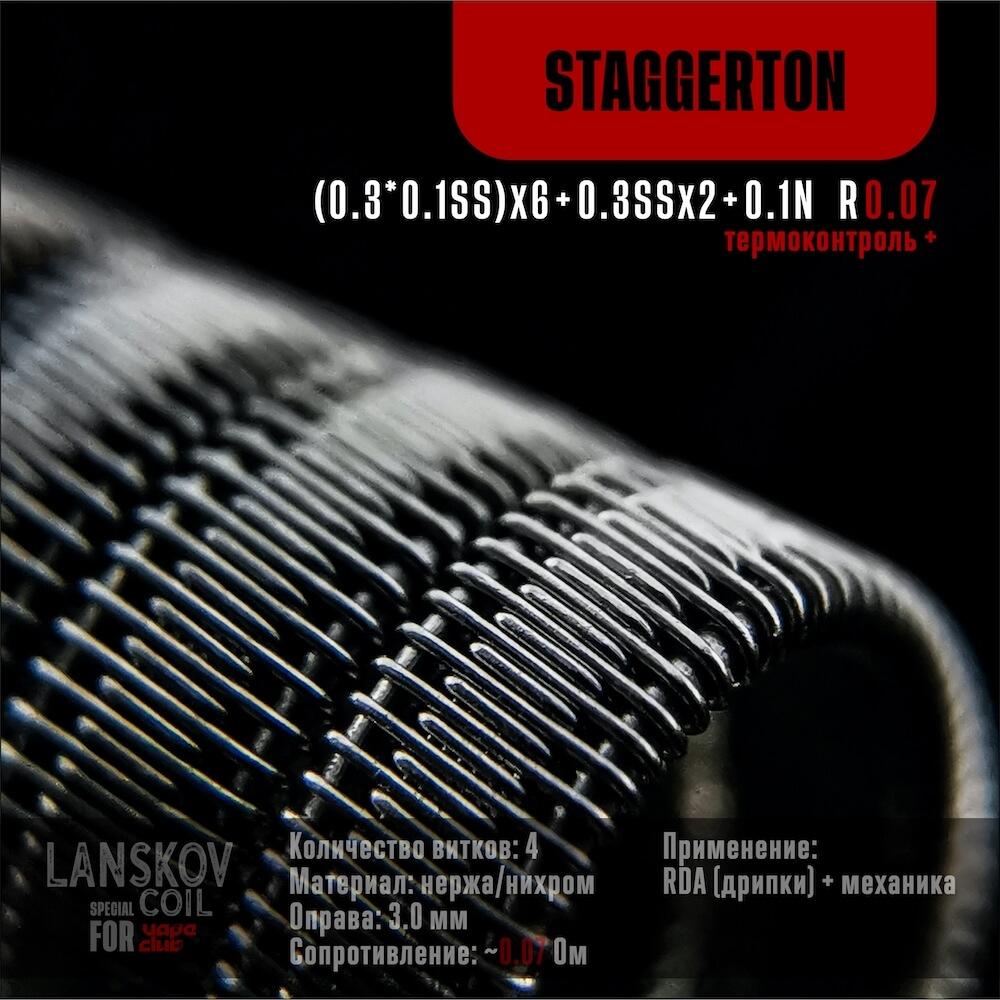 Спираль Staggerton 0,07 Ом, 1шт