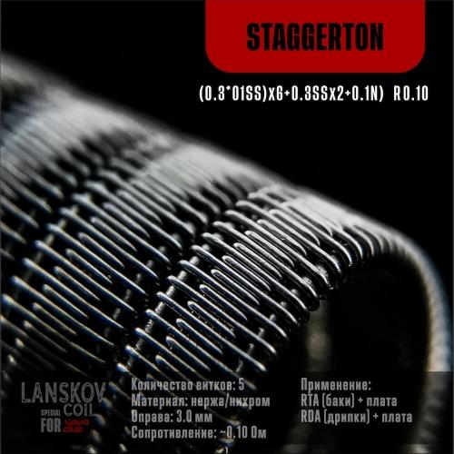 Спираль Staggerton 0.10 Ом, 1шт