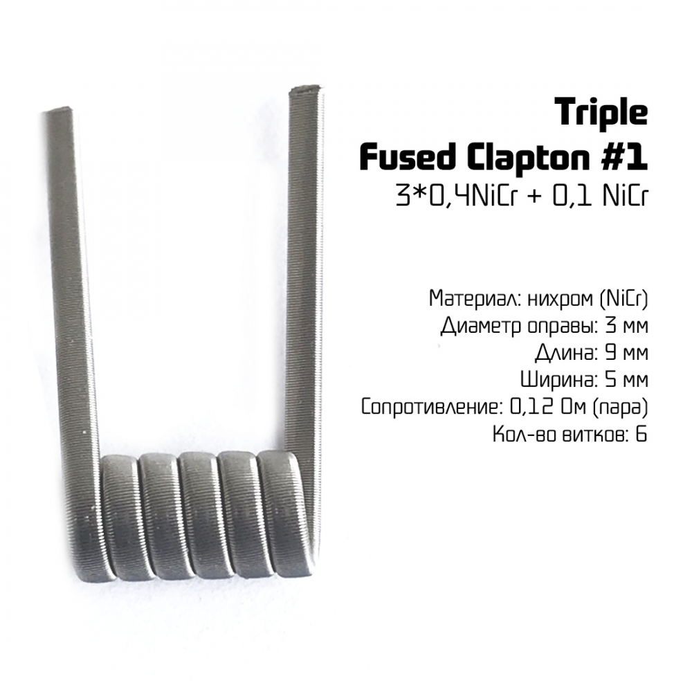 Спираль Triple Fused Clapton 0,12 Ом #1, 1шт