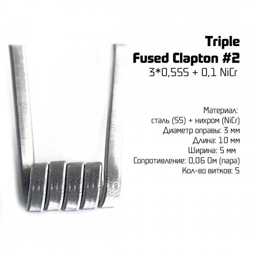 Спираль Triple Fused Clapton 0,06 Ом #2, 1шт