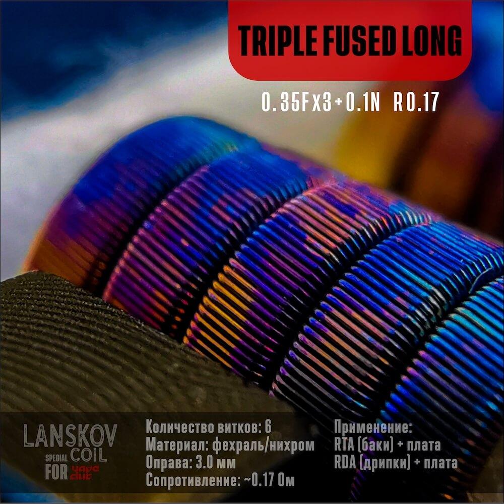 Спираль Triple Fused Long 0,17 Ом, 1шт