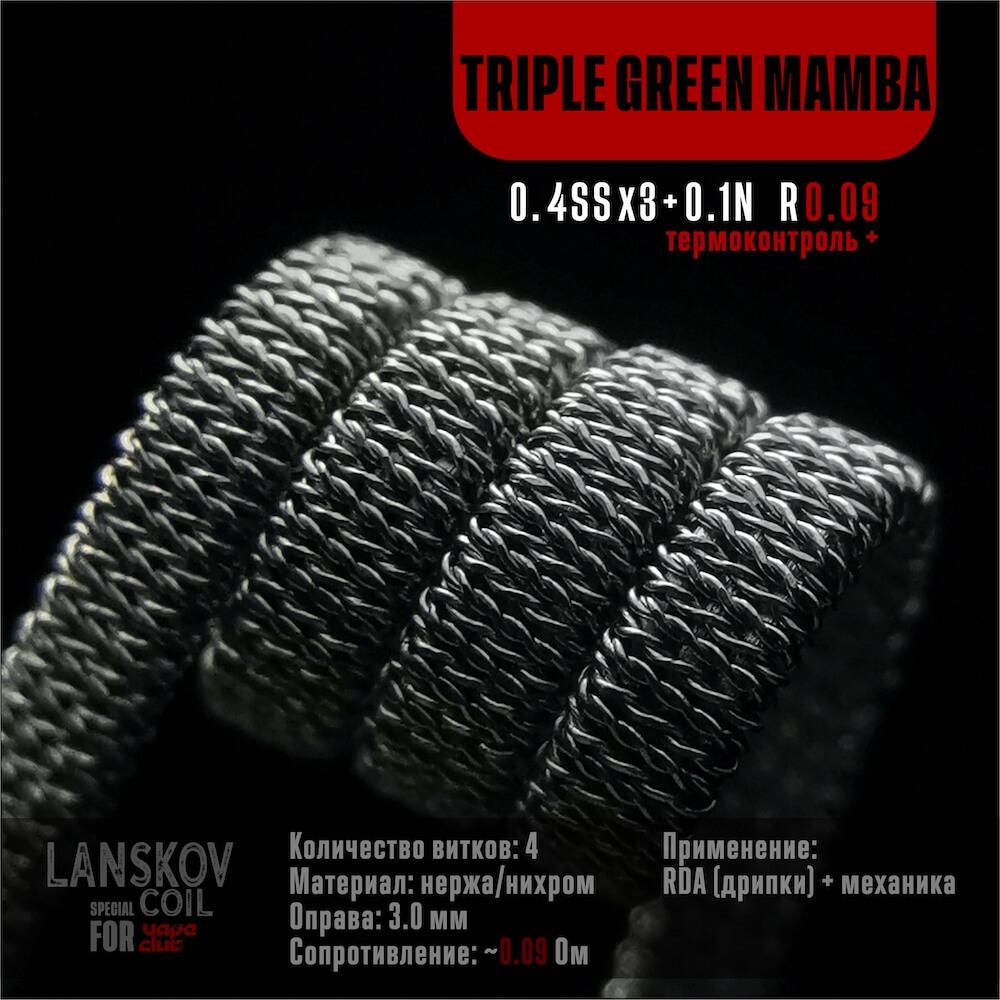 Спираль Triple Green Mamba 0,09 Ом, 1шт