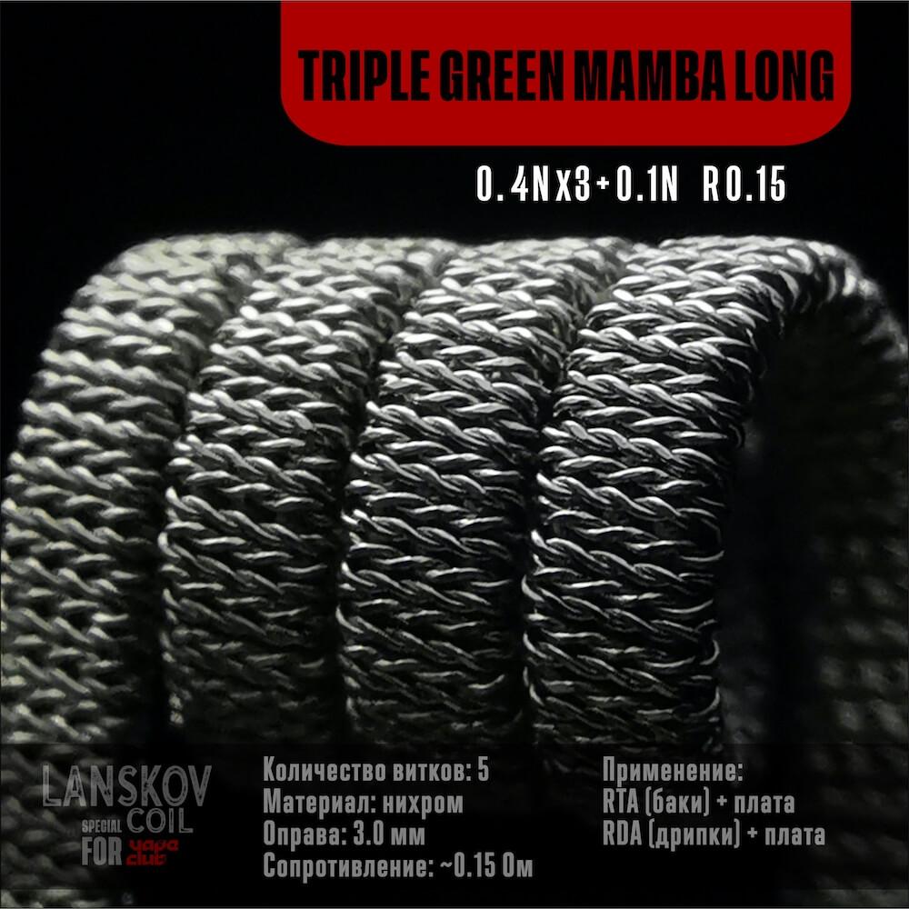 Спираль Triple Green Mamba Long 0.15 Ом, 1шт