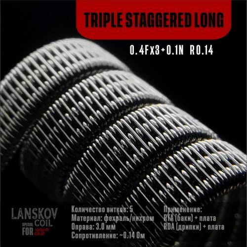 Спираль Triple Staggered Long 0.14 Ом, 1шт